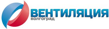 Вентиляция Волгоград